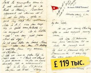 Письмо Эстер Харт