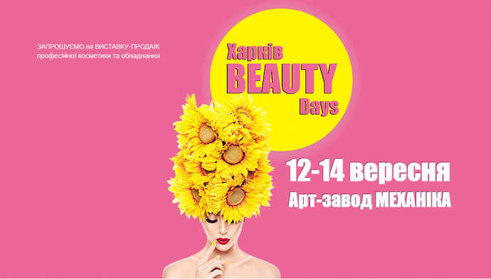 Kharkiv-BEAUTY Days